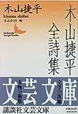木山捷平全詩集 (講談社文芸文庫)