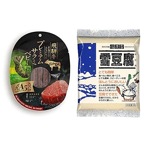 [2点セット] 最上等級A5クラス 飛騨牛プレミアムサラミわさび ベビー(60g)・信濃雪 雪豆腐(粉豆腐)(100g)
