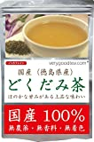 ● どくだみ茶 ● 国産100% 無農�