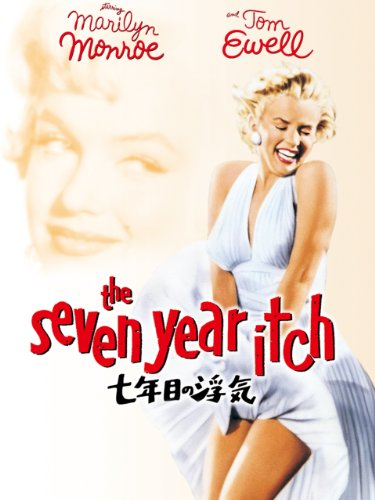 七年目の浮気 (字幕版) - Tom Ewell, Marilyn Monroe, Evelyn Keyes, Sonny Tufts, Robert Strauss, Billy Wilder