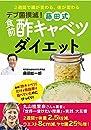 デブ菌撲滅! 藤田式 食前酢キャベツダイエット