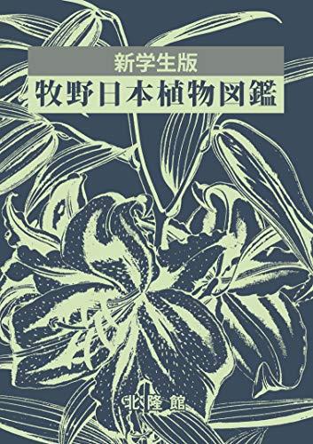 新学生版 牧野日本植物図鑑の詳細を見る