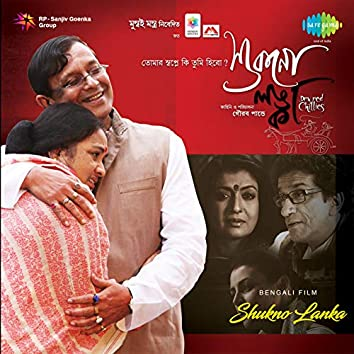 Shukno Lanka (Original Motion Picture Soundtrack)
