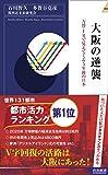 大阪の逆襲 (青春新書インテリジェンス)