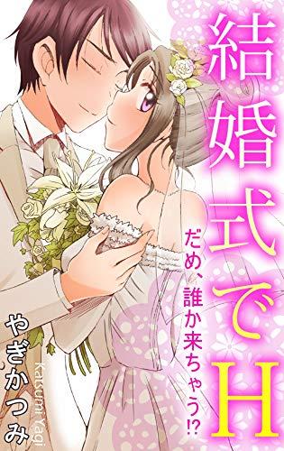 結婚式でH だめ、誰か来ちゃう!? (恋愛楽園PURE)