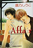 Affair (キャラコミックス)