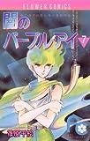 闇のパープル・アイ(7) (フラワーコミックス)