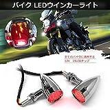 バイク ウインカーライト ブレット オートバイターンシグナルライト レッド 信号灯 砲弾型 DC12V シルバー 2個セット