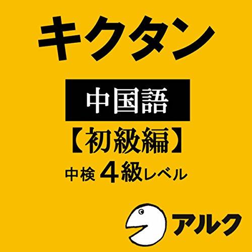『キクタン中国語 【初級編】 中検4級レベル (アルク)』のカバーアート