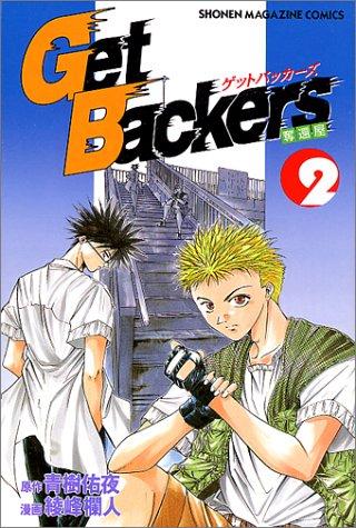 GetBackers奪還屋 (2) (少年マガジンコミックス)の詳細を見る