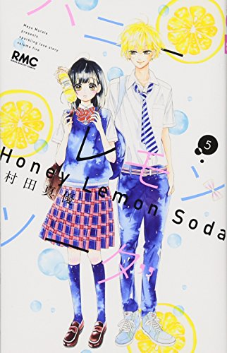 ハニーレモンソーダ 5 (りぼんマスコットコミックス)の詳細を見る