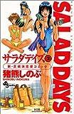 SALAD DAYS(サラダデイズ) (2) (少年サンデーコミックス)