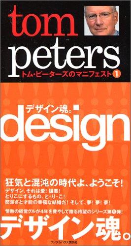 トム・ピーターズのマニフェスト(1) デザイン魂 (トム・ピーターズのマニフェスト 1)の詳細を見る