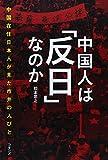 中国人は「反日」なのか: 中国在住日本人が見た市井の人びと
