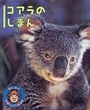コアラのじまん (羽仁進の愛情いっぱい動物記)