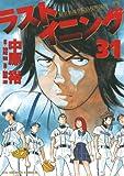 ラストイニング(31) (ビッグコミックス)