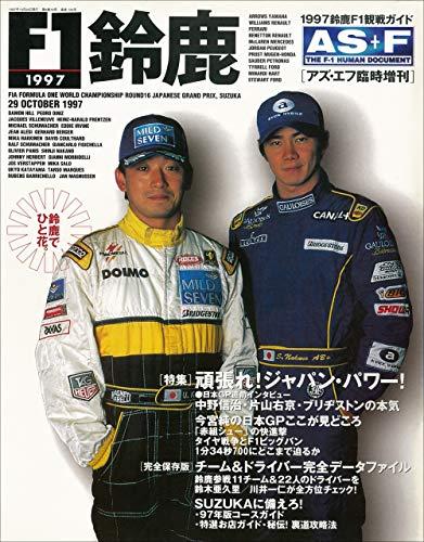 AS+F(アズエフ)1997 鈴鹿F1観戦ガイド [雑誌]