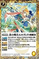 バトルスピリッツ BS52-048 森の魔女エルヴィラ R 転醒編 第1章:輪廻転生
