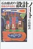 石山修武の設計ノート―現場の声を訊け