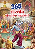 365 Tales from Indian Mythology (Hindi)