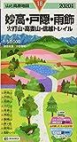 山と高原地図 妙高・戸隠・雨飾 火打山・高妻山・信越トレイル (山と高原地図 18)
