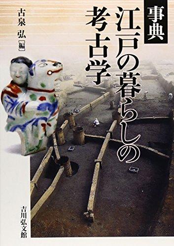 事典 江戸の暮らしの考古学