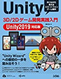 Unity 3D/2Dゲーム開発実践入門 Unity2019対応版