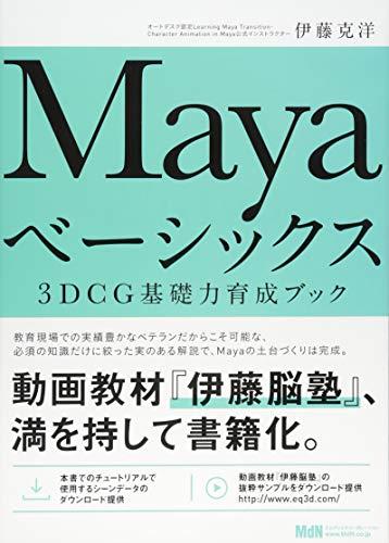 Mayaベーシックス 3DCG基礎力育成ブック
