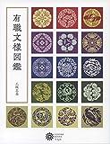 有職文様図鑑 (223) (コロナ・ブックス)