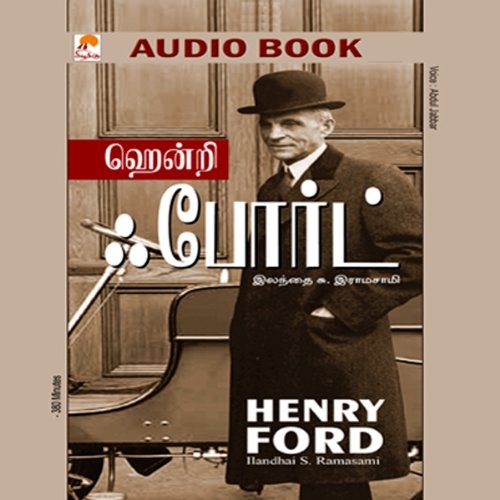 Henry Ford cover art