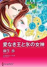 愛なき王と氷の女神 (ハーレクインコミックス)