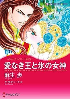 [麻生 歩, ケイト・ヒューイット]の愛なき王と氷の女神 (ハーレクインコミックス)