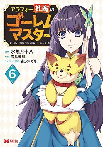 アラフォー社畜のゴーレムマスター(コミック) : 6 (モンスターコミックス)