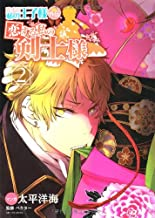 恋する私の王子様 外伝 恋する私の剣士様(2) (アルカナコミックス 10)