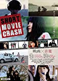 SHORT MOVIE CRASH[DVD]