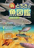 新とちぎの魚図鑑 増補改訂版