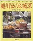 蜷川家のお総菜