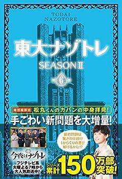 『東大ナゾトレ』SEASONII 第6巻
