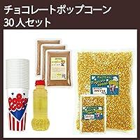 【人数別セット】チョコレートポップコーン30人セット(バタフライ豆xパームオイル)18ozカップ付