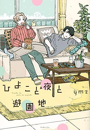 ひよこと夜と遊園地 (Honey Milk Comics)