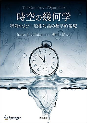時空の幾何学:特殊および一般相対論の数学的基礎