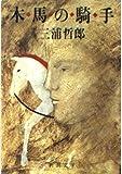 木馬の騎手 (新潮文庫)