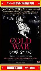 『COLD WAR あの歌、2つの心』映画前売券(一般券)(ムビチケEメール送付タイプ)