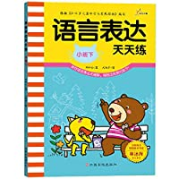 Language daily practice (small lower)(Chinese Edition)