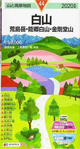 山と高原地図 白山 荒島岳・能郷白山・金剛堂山 (山と高原地図 44)