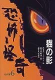 猫の影 (恐怖と怪奇名作集6)