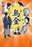 烏金(からすがね) (光文社文庫)