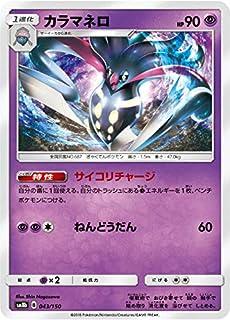 ポケモンカードゲーム SM8b 043/150 カラマネロ 超 ハイクラスパック GXウルトラシャイニー