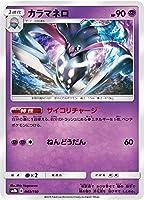 【ミラー仕様】 ポケモンカードゲーム SM8b 043/150 カラマネロ 超 ハイクラスパック GXウルトラシャイニー