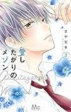 愛したがりのメゾン 3 (マーガレットコミックス)